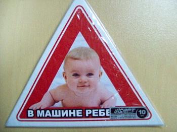 Машины с наклейками ребёнок фото